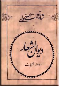 Image result for دیوان اشعار شاه نعمت الله ولی
