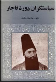 Image result for کتاب سیاستگران دوره قاجار