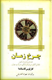Image result for کتاب چرخ زمان